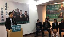 澎湖反賭青年冼義哲宣布參選議員 3幹部角逐市代