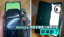 Samsung 摺屏手機遇上極寒天氣,屏幕斷了