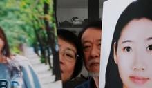 首爾男酒駕撞死台女判8年 父母泣訴要肇事者看清楚女兒長相