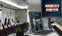 最新研究:MOD與CATV有競爭替代性