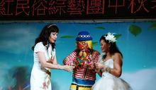 歌舞溫暖板橋榮家長輩 千紅綜藝團提前向伯伯賀節