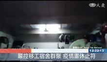新加坡防疫見成效 兩周無本土病例