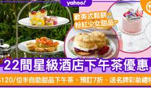 酒店下午茶優惠2020|推薦22間 逸東酒店下午茶buffet$120/萬麗海景酒店afternoon tea低至半價