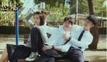 金鐘/《想見你》入圍6項大獎 許光漢透露「私心」