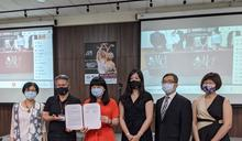 接軌國際 北市中正高中簽訂臺美舞蹈國際課程合作計畫