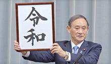 【Yahoo論壇/吉田皓一】自民黨總裁選舉結束,菅義偉時代來臨?