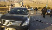 中東情勢告急!伊朗「核武計畫之父」疑遭以色列暗殺,德黑蘭誓言報復