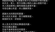 細So偷食 謝安琪秒派心盲撐 網民暴怒:支持偷食?