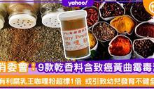 【消委會乾香料】9款乾香料檢出致癌黃曲霉毒素 有利腐乳王咖哩粉超標1倍