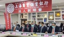 上海商銀殖利率定存5倍 5月搶富豪商機