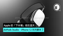 Apple 的「下半場」或在這天,AirPods Studio、iPhone 12 系列要來了