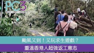 颱風又到!重溫香港人超強返工意志