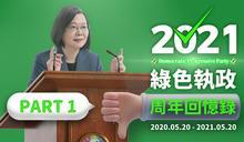 趙少康PO「蔡英文執政週年回憶錄」 批丁丁醜聞、綠委涉賄