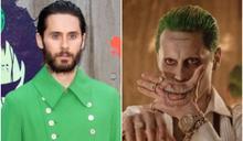 4年前戲份被剪光⋯傑瑞德雷托回歸演小丑!