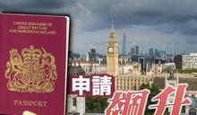 BNO持有人急增 英指移民方案本月31日起接受申請