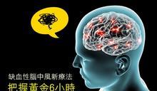 缺血性腦中風新療法把握黃金6小時