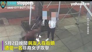 美再爆歧視亞裔 台留學生紐約遭非裔女鐵鎚敲頭嗆「拿掉口罩」