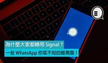 大家有下載即時通常軟件Signal嗎?