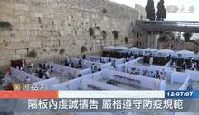 以色列鎖國解封 聚會人數仍有限制
