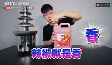 網紅成功挑戰辣椒噴泉 直呼:太享受