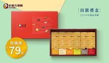 傳承40年好滋味 老楊方塊酥「餉月」禮盒傳達您對家人的滿滿情意