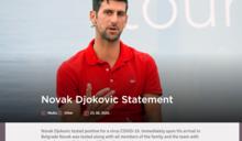 辦比賽成防疫破口 網球球王喬科維奇確診武漢肺炎後致歉