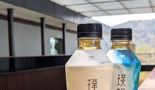 你喝的茶是真茶葉?「璞韻四季青茶」產地直擊 100% 台灣南投青茶獨家製茶工法曝光