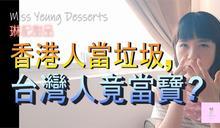 這張紙香港人視作垃圾 台灣人卻當寶?