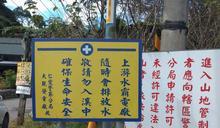 野外設危險告示「禁止進入」標示,你會遵守嗎?