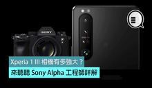 Xperia 1 III 相機有何過人之處?來聽聽 Sony Alpha 工程師詳解