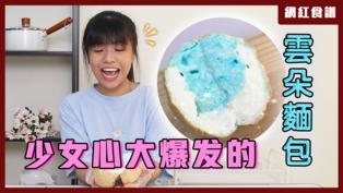 超夢幻又好吃的雲朵麵包,原來做法那麼簡單!