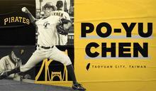 19歲投手陳柏毓加盟海盜 簽約金破百萬美元