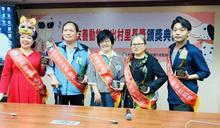 石虎、貓狗、獼猴與人友善共處 動督盟頒5友善動物村里長獎
