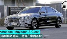 Mercedes-Maybach S Class 最新照片曝光,將會在中國首發
