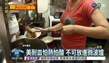 抽驗美耐皿 1款陸製筷含甲醛!