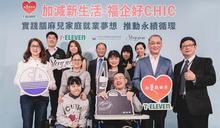 臺北好社企攜手腦麻協會與統一超商共創影響力