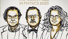 快訊》諾貝爾物理學獎出爐 英美德三學者因黑洞研究獲獎
