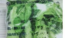 南投縣10月抽驗市售肉品蔬果 1件農藥殘留不合格