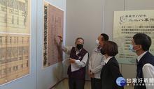 228事件74周年 嘉義地區史料展開幕
