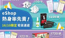 【一田百貨】購物優惠日eShop率先熱賣 首日限定發售精選產品(只限16/10)