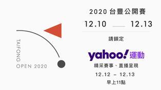 2020台豐公開賽第四回合 完整重播 20201213