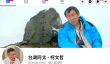 快訊》柯文哲拋道路正名搶綠票?「台灣阿北」粉專開張不久被下架