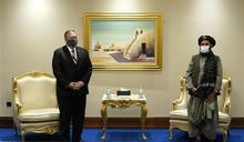 蓬佩奧會阿富汗與塔利班代表 促加速和談