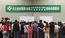 民進黨中執評委選舉開票(3) (圖)