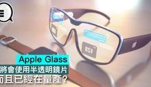 Apple Glass 將會使用半透明鏡片,而且已經在量產?