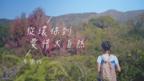 岑樂怡和你Green💚香港人一起守護香港山⛰️