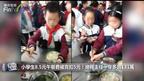 小學生8.5元午餐費被克扣5元,總務主任一年多貪131萬