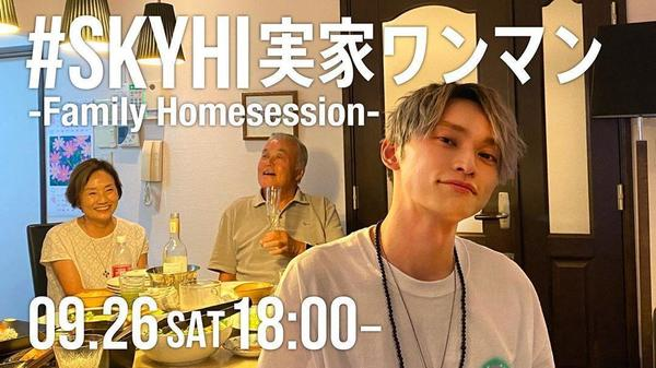 SKY-HI的「#SKYHI老家個唱 -Family Homesession-」將在26日直播演出。(翻攝SKY-HI IG)