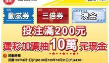 運彩》台灣運彩30萬現金抽起來 加碼促銷跟著運彩動滋動