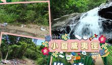 網民熱話:西貢小夏威夷淪垃圾崗 網民鬧爆無公德